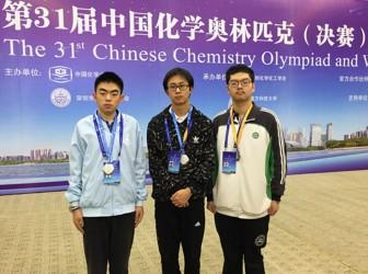我校学生在31届化学竞赛冬令营中取得佳绩