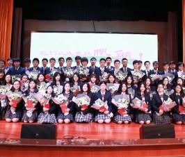 诗与远方——记国际部学期结业仪式暨2018届初中毕业典礼