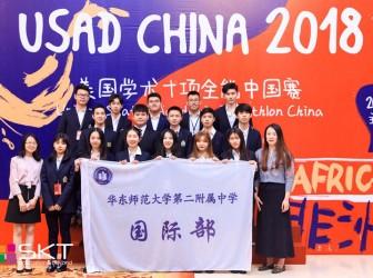喜报:国际部学子USAD美国学术十项全能中国总决赛荣获佳绩