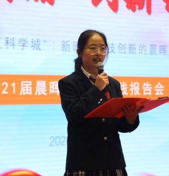 """""""活力潮涌 创新铸魂""""2021届晨晖社课题实践报告会"""