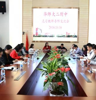 薪传火续,师道绵长——2018学年华东师大二附中师徒交流会