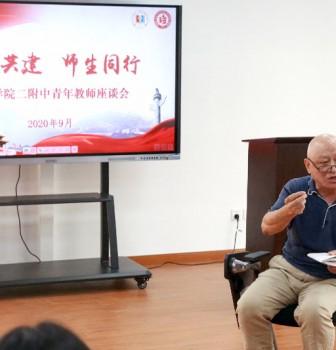 不忘教育初心  担当育人使命——晨晖学院青年导师座谈会召开