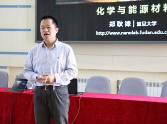 晨晖讲坛——科技节专场:化学与能源材料