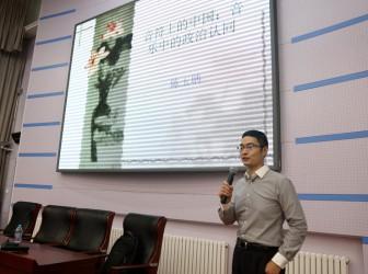 晨晖讲坛:音符上的中国——音乐中的政治认同
