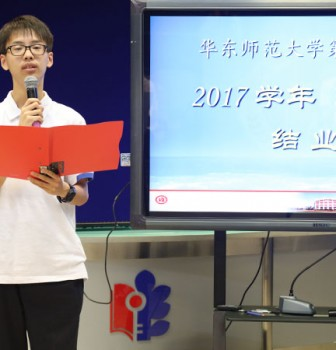 2017学年第二学期结业典礼