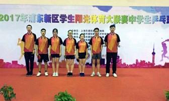 我校乒乓球队荣获浦东新区2017年学生阳光体育大联赛 高中女子组团体第二名、男子组团体第三名