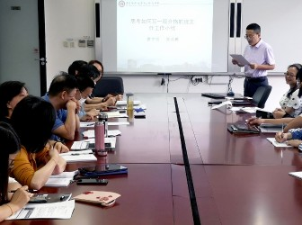 2020学年第一学期班主任培训之主题分享