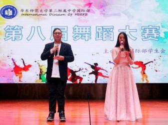 古典与现代的融合——记国际部第八届舞蹈大赛