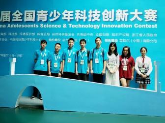 我校学生在第32届全国青少年科技创新大赛中喜获佳绩