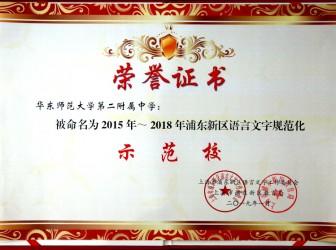 我校被授予2015年-2018年浦东新区语言文字规范化示范校