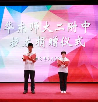 洪瑛芝校友、胡炜校友捐赠仪式近日在我校举行
