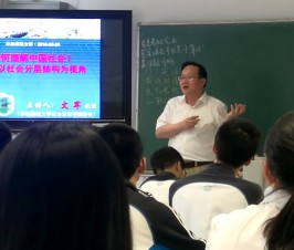 以分层结构看中国社会——记人文班卓越课程社会学专题二讲