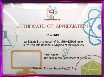我校在第二届国际大都市奥林匹克竞赛中摘金夺银