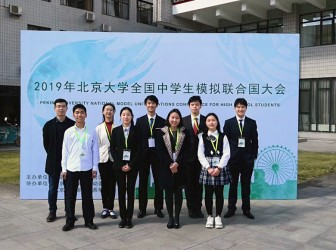 我校学生在2019年北京大学全国中学生模拟联合国大会喜获佳绩