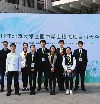 Our students achieve good results in 2019 Peking University National Model United Nations Conference for High School Students
