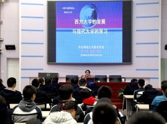 晨晖讲坛:西方大学的发展与现代大学的学习