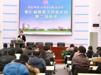我校第七届教职工代表大会第二次会议顺利召开