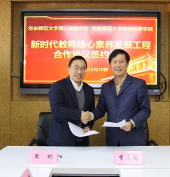 华东师大二附中与华东师大教师教育学院签订《新时代教师核心素养发展工程合作协议》