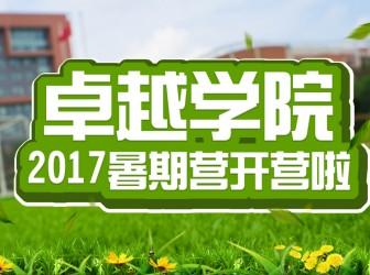 2017年卓越学院暑期营盛大开张