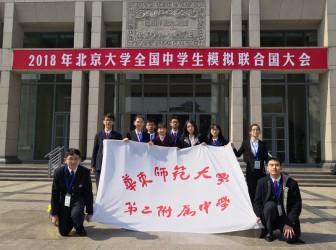 我校学生在2018年北京大学全国中学生模拟联合国大会喜获佳绩