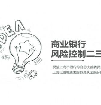 晨晖讲坛:民盟金融课堂——商业银行风险控制二三事