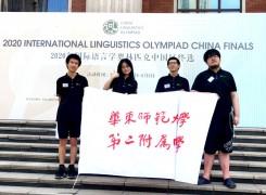 我校学生在2020年国际语言学奥林匹克中国区终选获得佳绩