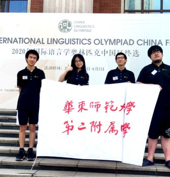 Students from Our School Achieve Excellence at 2020 International Linguistics Olympiad China Finals