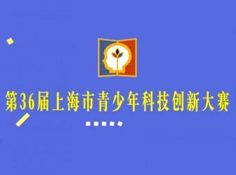我校学生在第36届上海市青少年科技创新大赛中再获佳绩