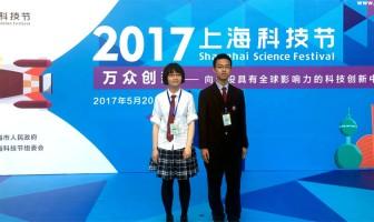 我校学子在上海市第15届明日科技之星评选活动中荣获佳绩