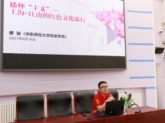 晨晖讲坛:在上海——江南互动中理解建党时刻