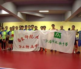 延安中学乒乓球队来校交流比赛