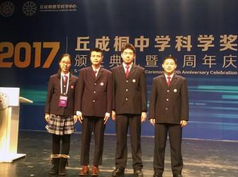 我校学生在2017丘成桐中学科学奖评选中获得佳绩