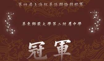 """我校辩论队荣膺""""上海杯""""华语辩论竞标赛冠军殊荣"""