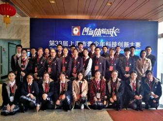 我校学生在第33届上海市青少年科技创新大赛中再获佳绩