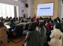"""我校成功举办""""中西融合的数学教学研讨会"""""""