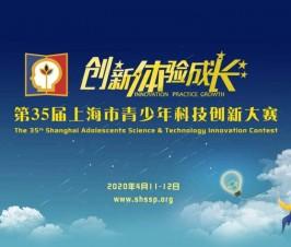 我校学生在第35届上海市青少年科技创新大赛中再获佳绩