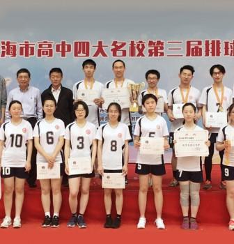 我校男排成功卫冕上海市高中四大名校排球对抗赛冠军