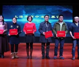我校孟静老师荣膺上海市高中名校慕课项目网红教师称号