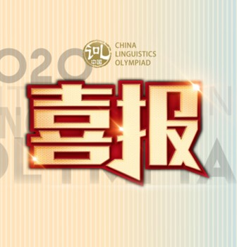 Our students achieve good results at IOL China Open Round 2020