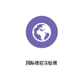 国际课程实验班
